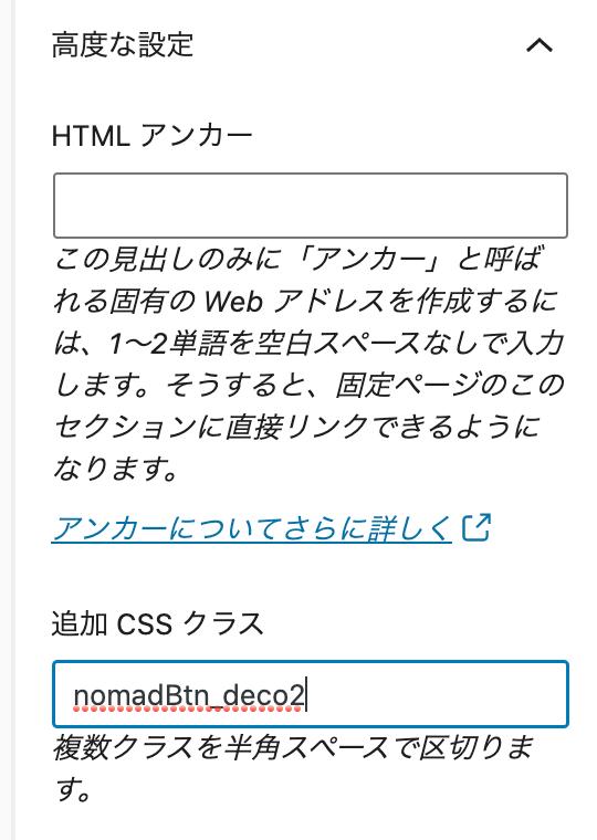 追加CSSクラスをペースト