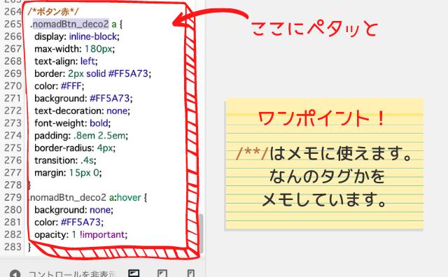 装飾CSSペースト