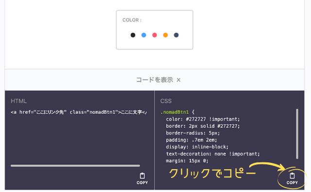 装飾CSSをコピー